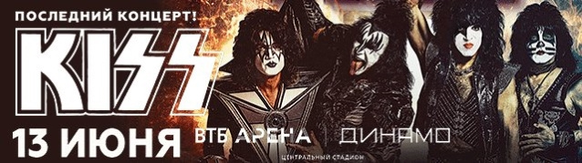 Watch KISS Perform In Moscow