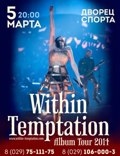 Группа Within Temptation выступит в Минске 5 марта