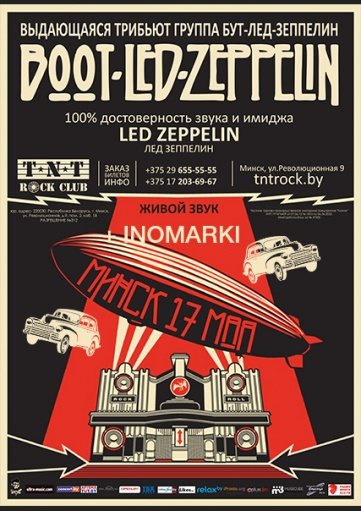 Трибьют группа Boot Led Zeppelin в минском TNT Rock Club 17 мая
